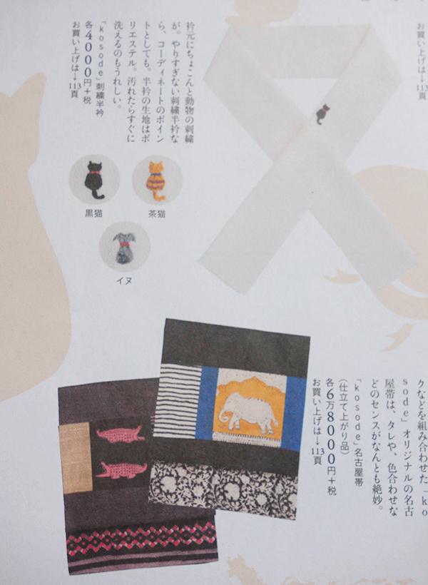 名古屋帯「ワニ」「ゾウ」 半衿/ネコ、イヌ