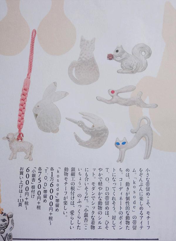 動物の帯留